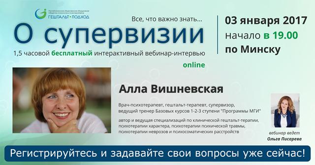 reklama-vishnevskaya-vebinar