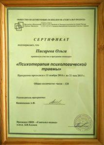 psihoterapija_travmy_pisareva_olga